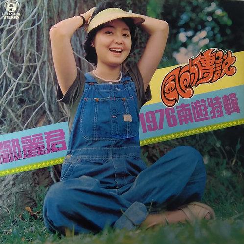 鄧麗君– 1976 南遊特輯《風的傳說》