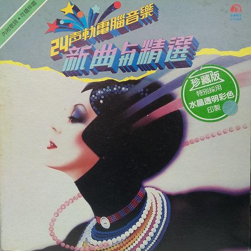 24聲軌電腦錄音 音樂精選(一)(透明藍)(純音樂)