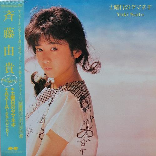 Yuki Saito 斉藤由貴  – 土曜日のタマネギ