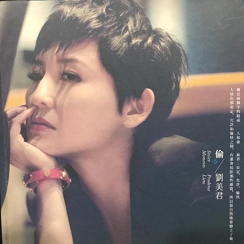 劉美君 - 偷 (CD+DVD)