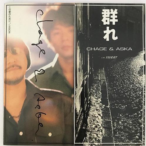 Chage & Aska –  群れ