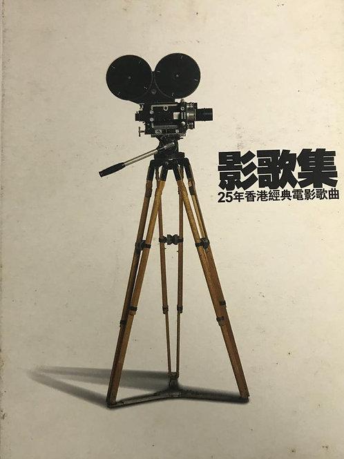 影歌集 - 25年香港經典電影歌曲 (2CD)