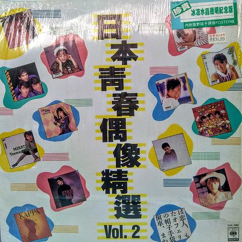 日本青春偶像精選 Vol.2