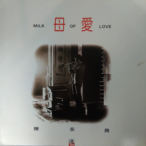 陳永良 – 母愛