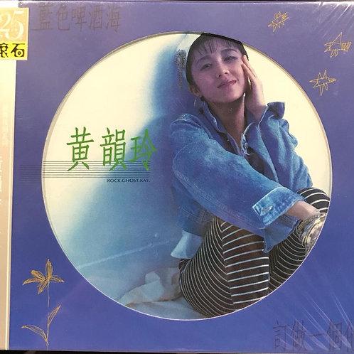 黃韻玲 - 藍色啤酒海