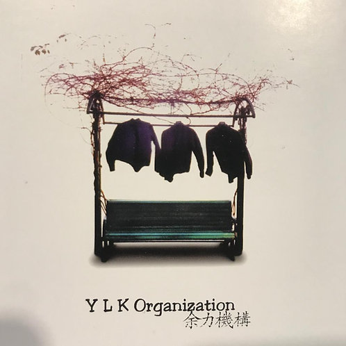 余力機構 - YLK Organization