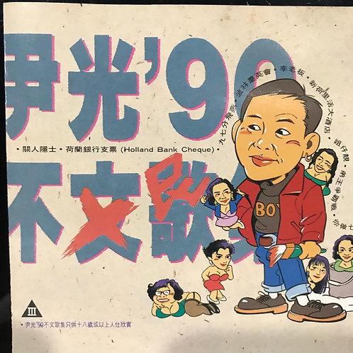 尹光  -90不文歌集(一)
