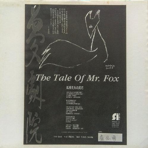 夢劇院  狐狸先生的尾巴 白版