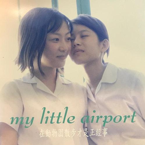 My Little Airport - 在動物園散步才是正經事