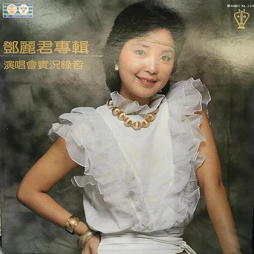 鄧麗君 – 演唱會實況錄音(2LP)(歌林)