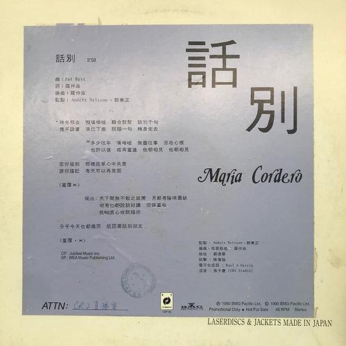 Maria Cordero  話別(白版)