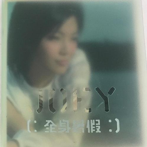 容祖兒 - 全身暑假(CD+VCD)