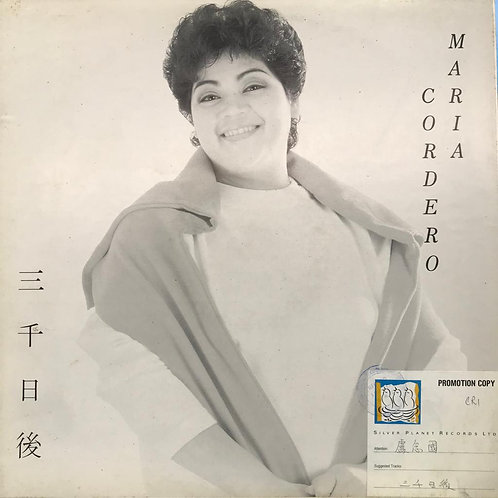Maria Cordero 三千日後(白版)