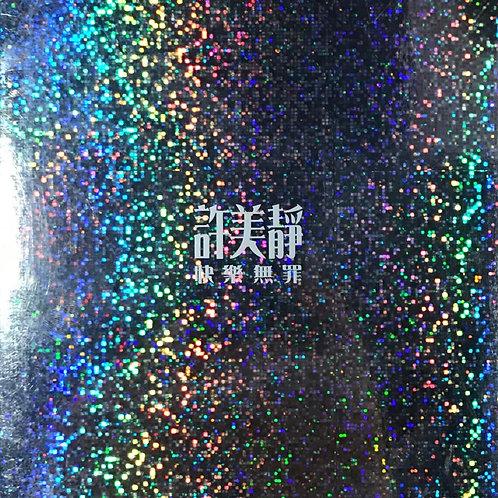 許美靜 – 快樂無罪(CD+VCD)