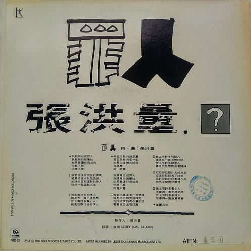 張洪量 - 罪人(白版)