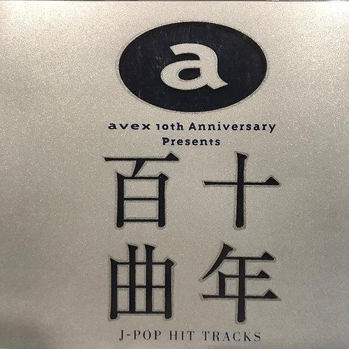 Various – Avex 10th Anniversary Presents 十年百曲