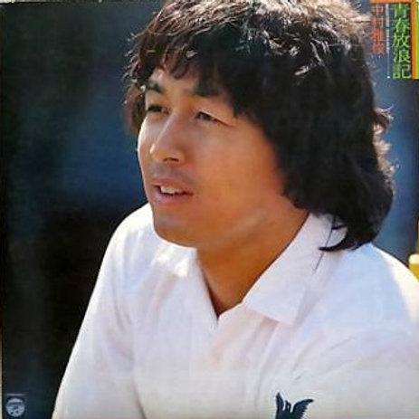 中村雅俊 Nakamura Masatoshi  – 青春放浪記