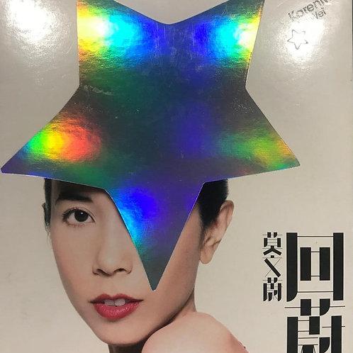 莫文蔚 - 回蔚 (CD+DVD)