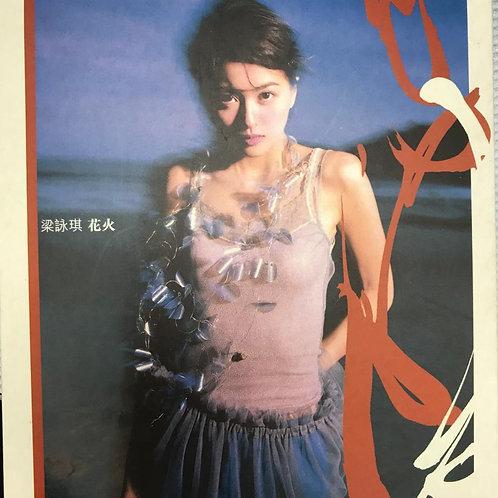 梁詠琪 - 花火(CD+VCD)