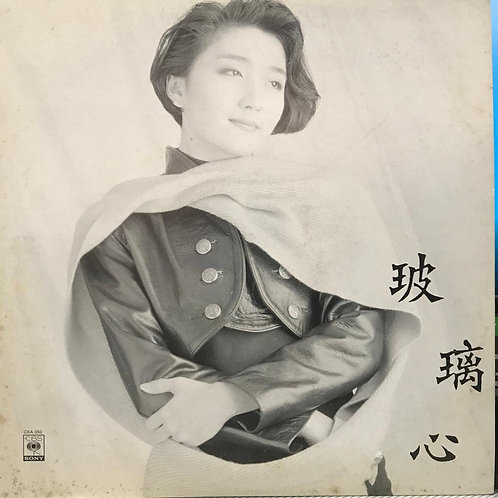 甄楚倩  玻璃心(白版)