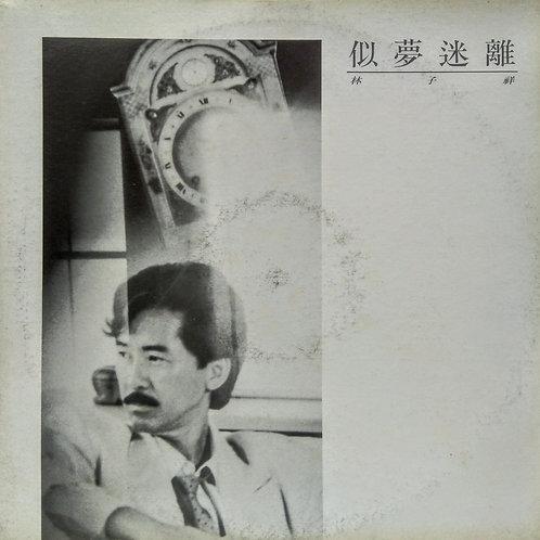 林子祥 - 似夢迷離 白版