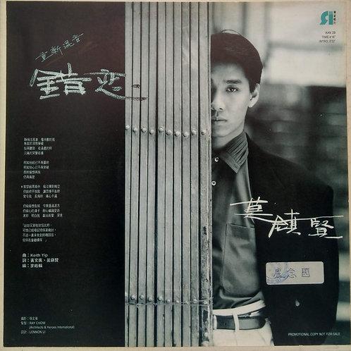 莫鎮賢  錯戀 Version 1(白版)