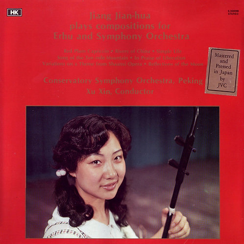 Jiang Jian-Hua Plays Compositions For Erhu And Symphony Orchestra