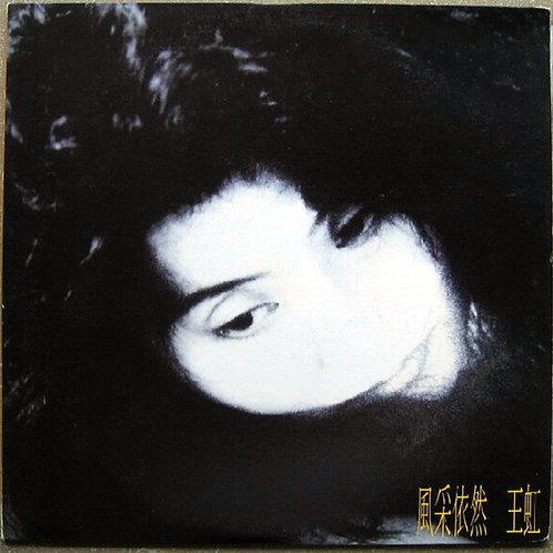 王虹 – 風采依然