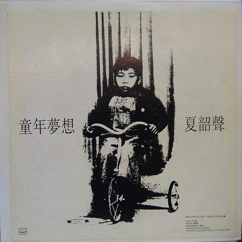 夏韶聲 童年夢想 白版 45RPM