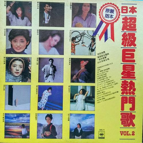 日本超級巨星熱門歌 vol.2