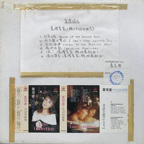 葉璦菱 Love Collection(白版)