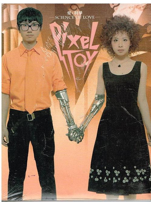 Pixel Toy – 愛 • 科學