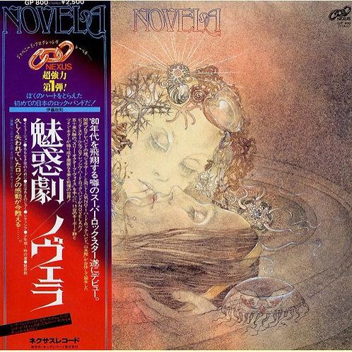 Novela – 魅惑劇 (La Songerie)