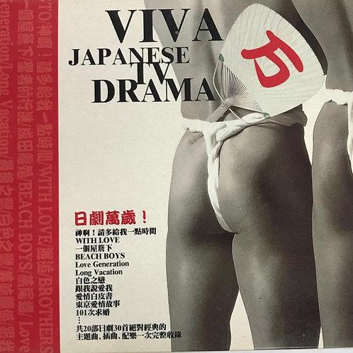 Viva Japanese Tv Drama(日劇萬歲)