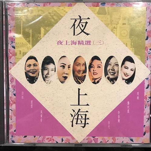 夜上海精選(三)