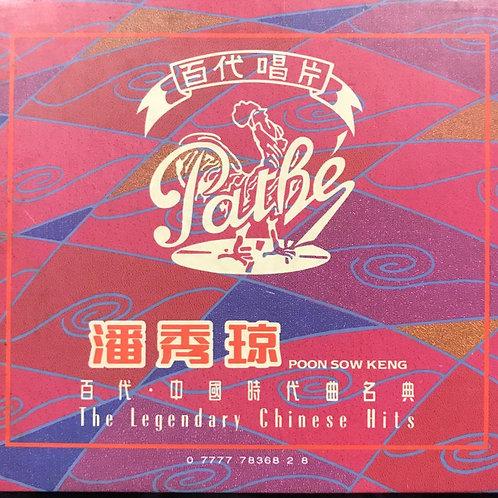 潘秀瓊 - 百代中國時代曲名典44 - 潘秀瓊.愛情像氣球