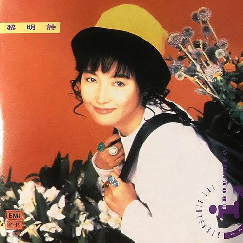 黎明詩 -Back To Innocence