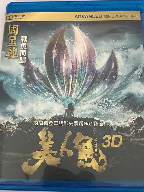 The Mermaid  美人魚 (3D)