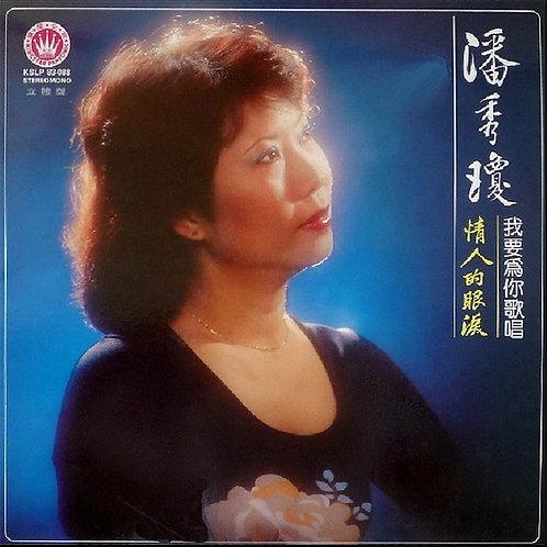 潘秀瓊- 情人的眼淚