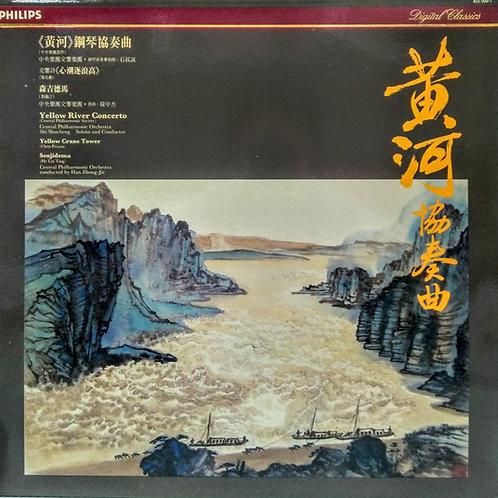 黃河鋼琴協奏曲