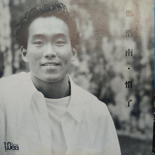 鄭浩南  慣了(白版)
