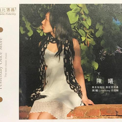 陳曦 - 曦日重現(中國版)