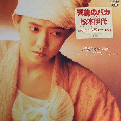 松本伊代 – 天使のバカ
