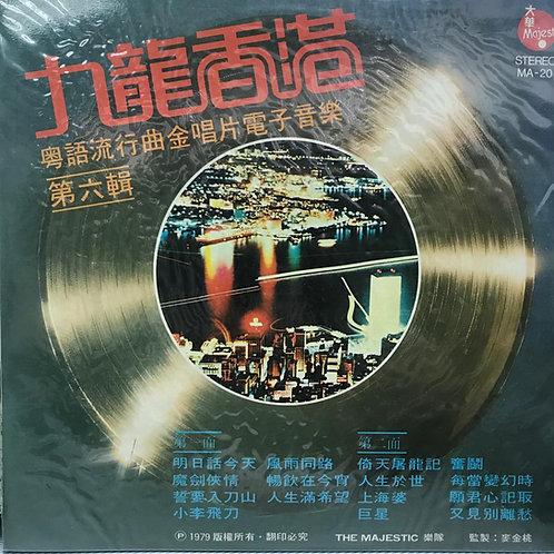 九龍香港 - 粵語流利曲金唱片電子音樂第六輯 (純音樂)