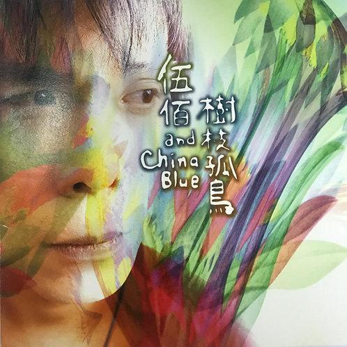 伍佰 And China Blue – 樹枝孤鳥(台語)