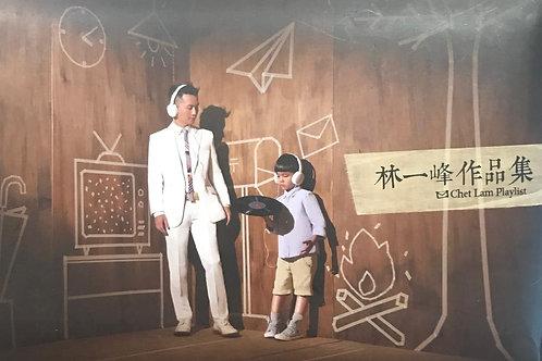 林一峰 - 作品集(國語)
