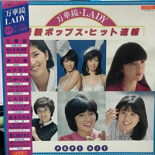 Various – 万華鏡/LADY 最新ポップス・ヒット速報