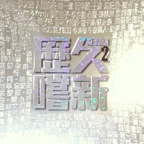 歷久嚐新 2(3CD)
