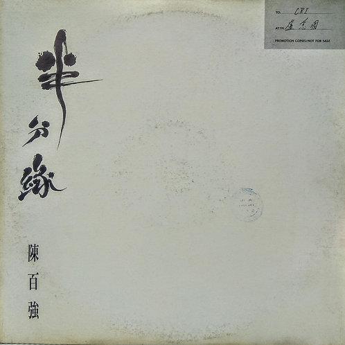 陳百強 半分緣 白版 45RPM