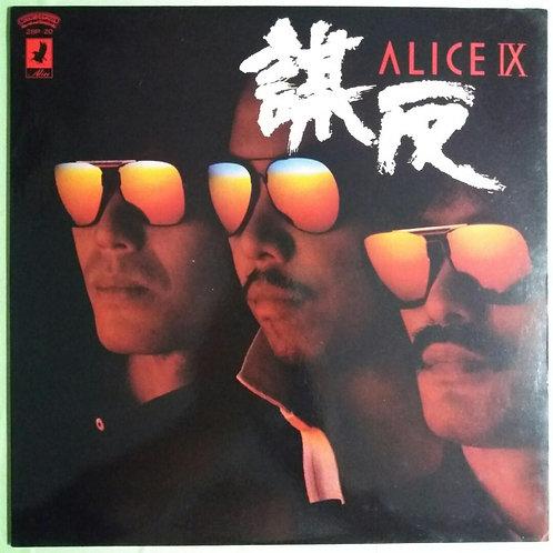 ALICE  -  謀反